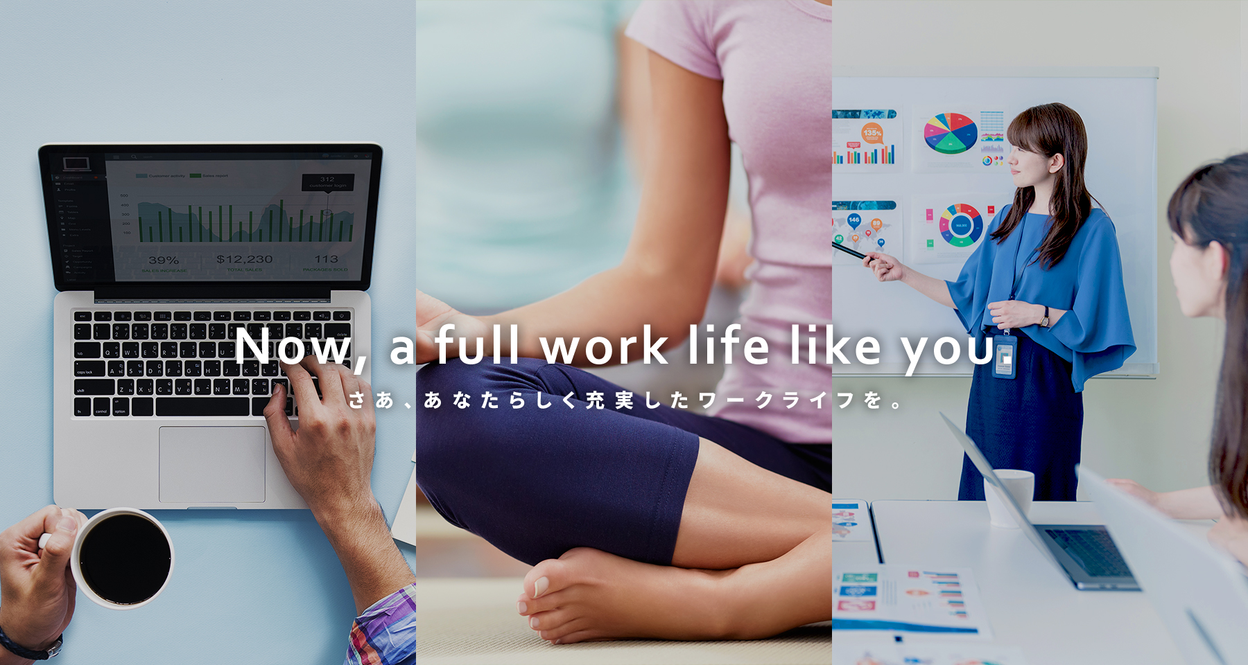 Now, a full work life like you. さあ、あなたらしく充実したワークライフを。